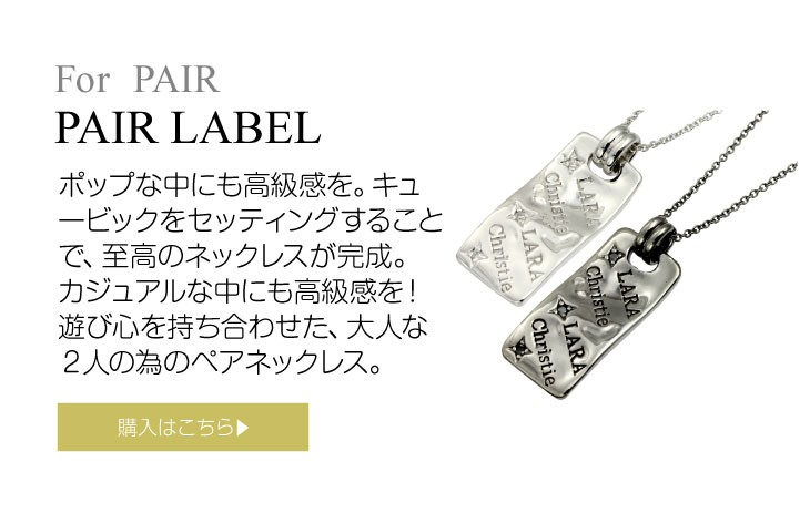 ブランド LARA Christie(ララクリスティー)のバベル ペアネックレスはこちらから。