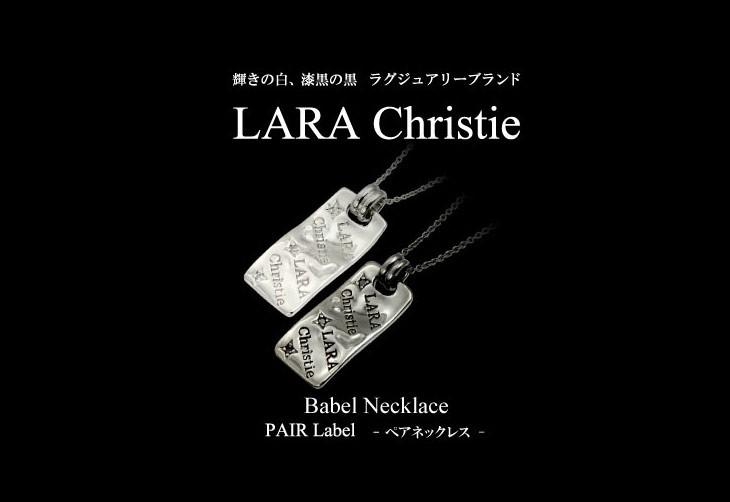 ブランドLARA Christie(ララクリスティー)のバベル ペアネックレスです。