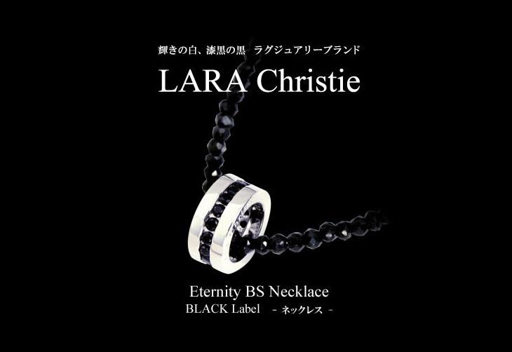 ブランドLARA Christie(ララクリスティー)のエタニティ ネックレス BSモデル(ブラックレーベル)です。