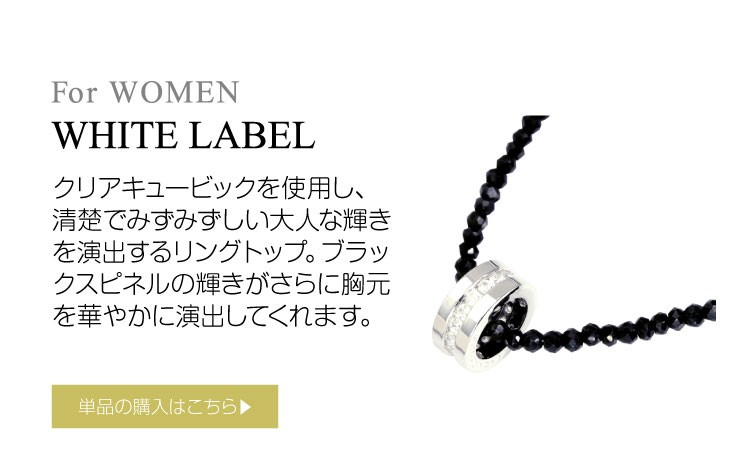 ブランド LARA Christie(ララクリスティー)のエタニティ ネックレス BSモデル(ホワイトレーベル)はこちらから。