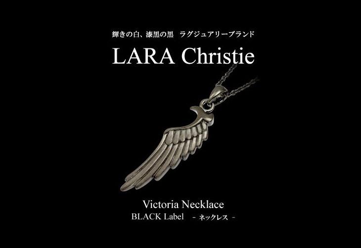 ブランドLARA Christie(ララクリスティー)のヴィクトリア ネックレス(ブラックレーベル)です。