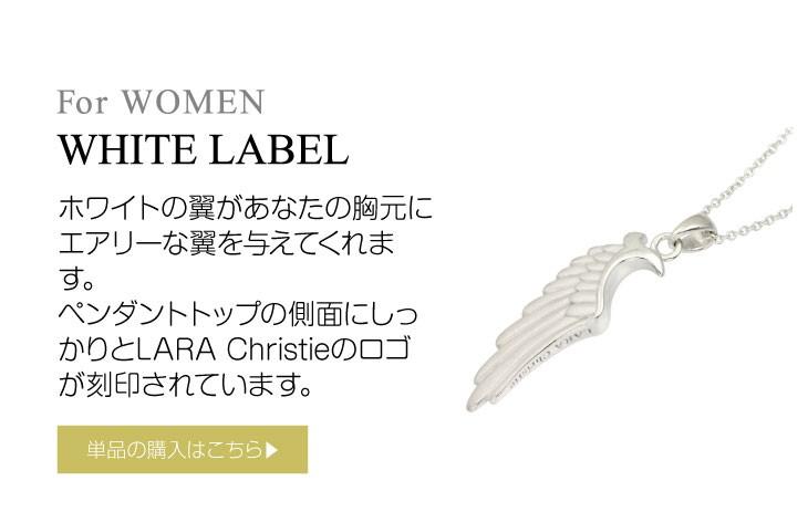 ブランド LARA Christie(ララクリスティー)のヴィクトリア ネックレス(ホワイトレーベル)はこちらから。