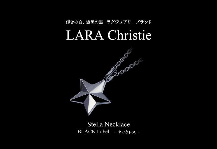 ブランドLARA Christie(ララクリスティー)のステラ ネックレス(ブラックレーベル)です。