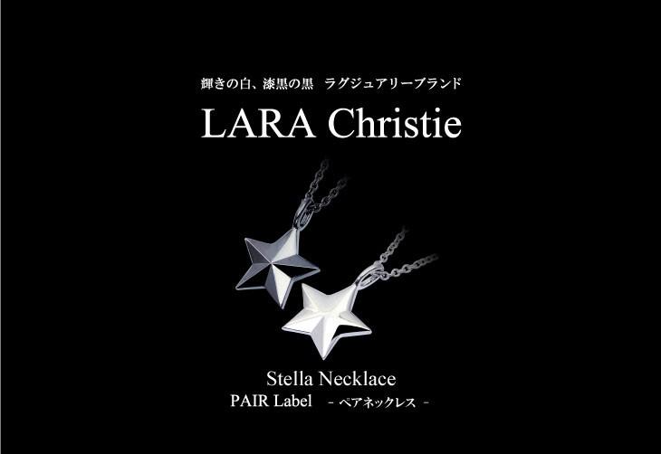 ブランドLARA Christie(ララクリスティー)のステラ ペアネックレスです。