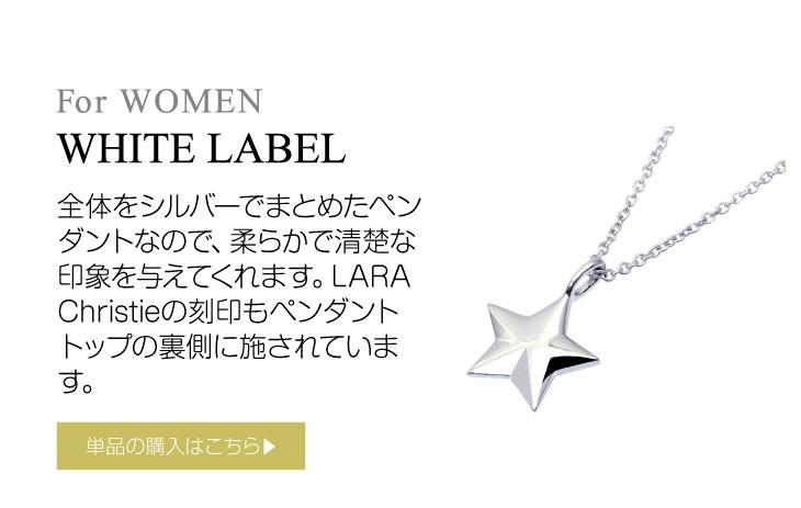 ブランド LARA Christie(ララクリスティー)のステラ ネックレス(ホワイトレーベル)はこちらから。