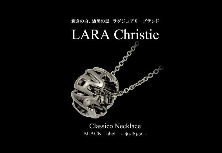 ブランドLARA Christie(ララクリスティー)のクラシコ ネックレス(ブラックレーベル)です。