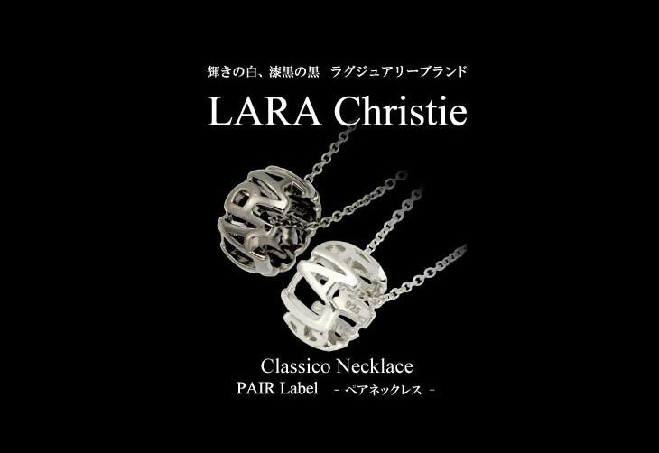 ブランドLARA Christie(ララクリスティー)のクラシコ ペアネックレスです。