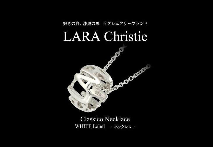 ブランドLARA Christie(ララクリスティー)のクラシコ ネックレス(ホワイトレーベル)です。