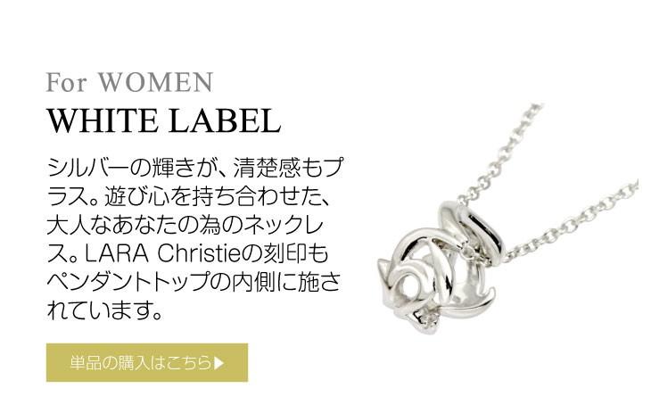 ブランド LARA Christie(ララクリスティー)のダリビエント ネックレス(ホワイトレーベル)はこちらから。
