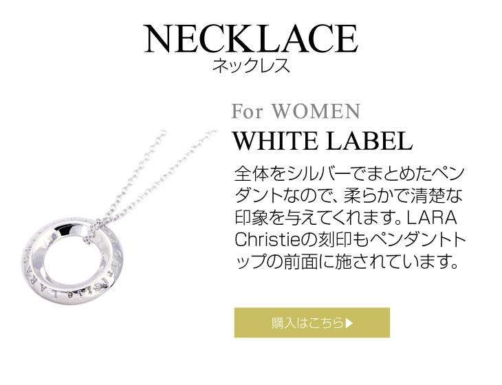 ブランド LARA Christie(ララクリスティー)のローラシア ネックレス(ホワイトレーベル)はこちらから。
