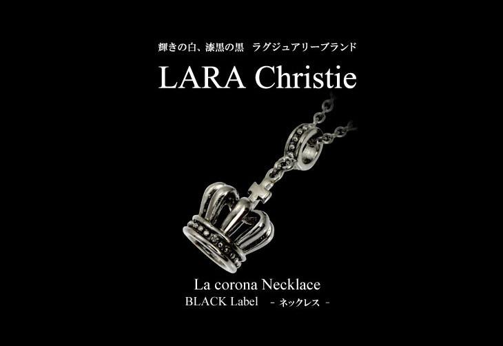 ブランドLARA Christie(ララクリスティー)のラコロナ ネックレス(ブラックレーベル)です。