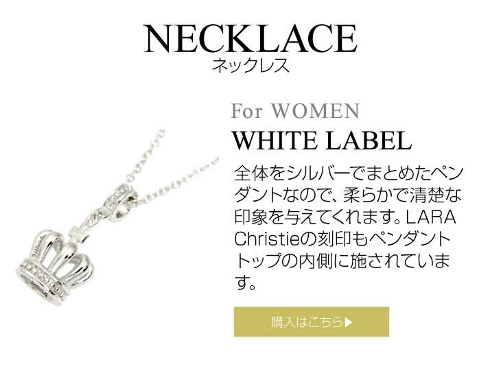 ブランド LARA Christie(ララクリスティー)のラコロナ ネックレス(ホワイトレーベル)はこちらから。