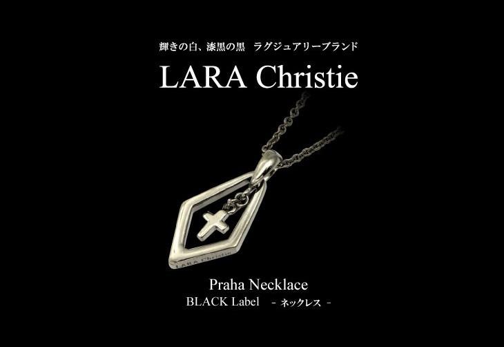ブランドLARA Christie(ララクリスティー)のプラハ ネックレス(ブラックレーベル)です。