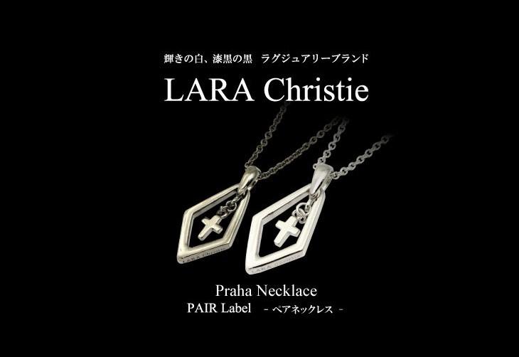 ブランドLARA Christie(ララクリスティー)のプラハ ペアネックレスです。