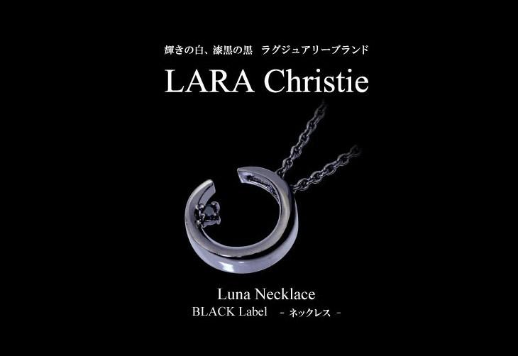 ブランドLARA Christie(ララクリスティー)のルナ ネックレス(ブラックレーベル)です。