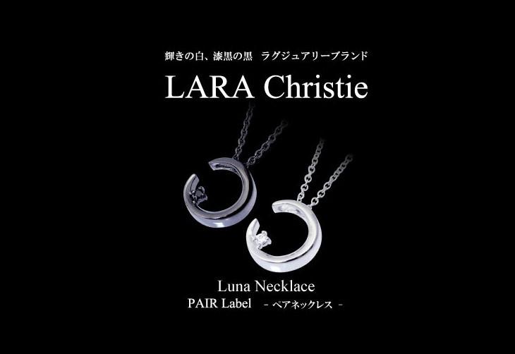 ブランドLARA Christie(ララクリスティー)のルナ ペアネックレスです。