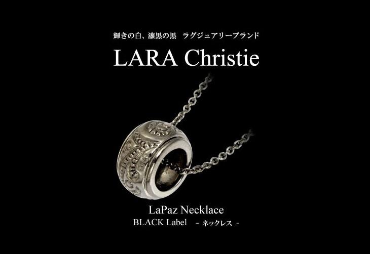 ブランドLARA Christie(ララクリスティー)のラパス ネックレス(ブラックレーベル)です。