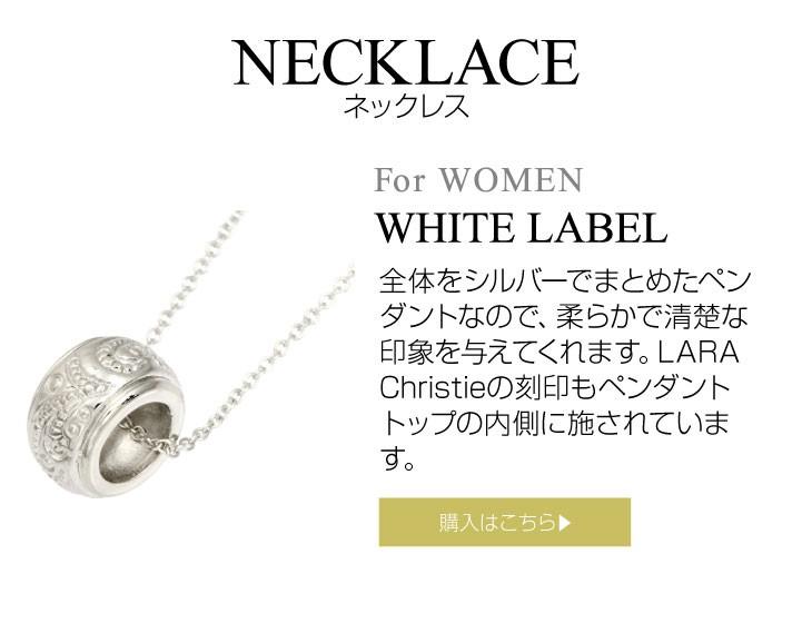 ブランド LARA Christie(ララクリスティー)のラパス ネックレス(ホワイトレーベル)はこちらから。