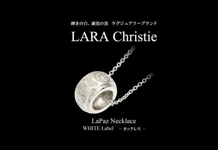 ブランドLARA Christie(ララクリスティー)のラパス ネックレス(ホワイトレーベル)です。