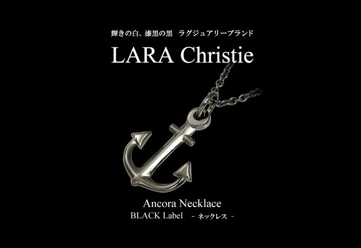 ブランドLARA Christie(ララクリスティー)のアンコーラ ネックレス(ブラックレーベル)です。
