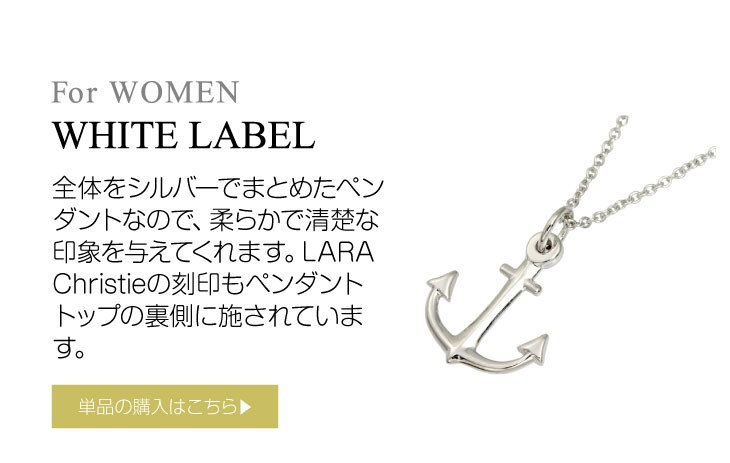 ブランド LARA Christie(ララクリスティー)のアンコーラ ネックレス(ホワイトレーベル)はこちらから。
