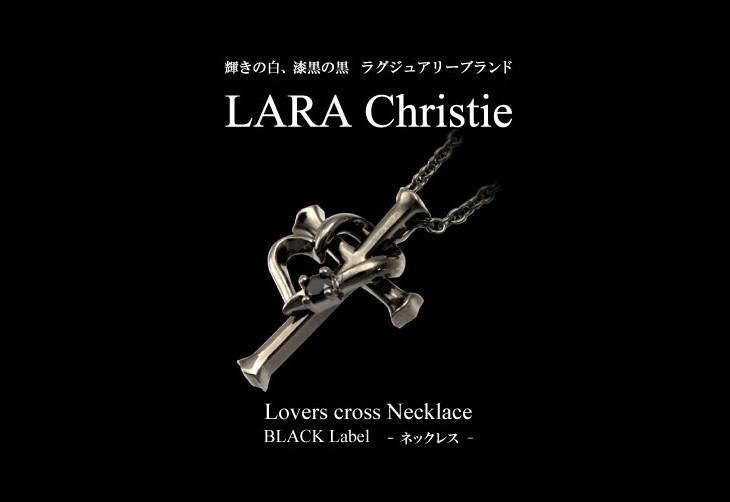 ブランドLARA Christie(ララクリスティー)のラヴァーズ クロス ネックレス(ブラックレーベル)です。
