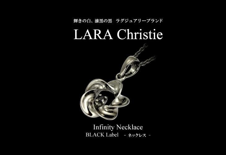 ブランドLARA Christie(ララクリスティー)のインフィニティ ネックレス(ブラックレーベル)です。