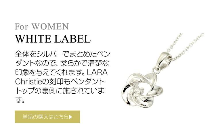 ブランド LARA Christie(ララクリスティー)のインフィニティ ネックレス(ホワイトレーベル)はこちらから。