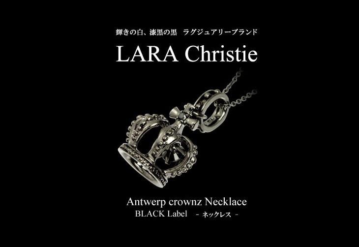ブランドLARA Christie(ララクリスティー)のアントワープ クラウン ネックレス(ブラックレーベル)です。