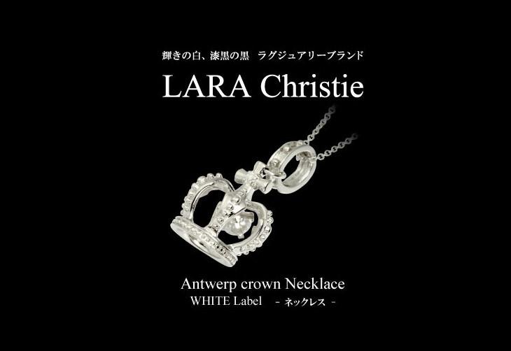 ブランドLARA Christie(ララクリスティー)のアントワープ クラウン ネックレス(ホワイトレーベル)です。
