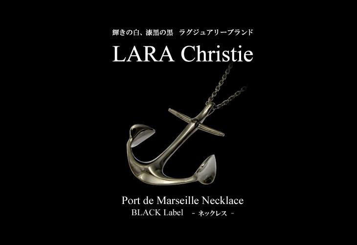 ブランドLARA Christie(ララクリスティー)のPort de Marseille ネックレス(ブラックレーベル)です。