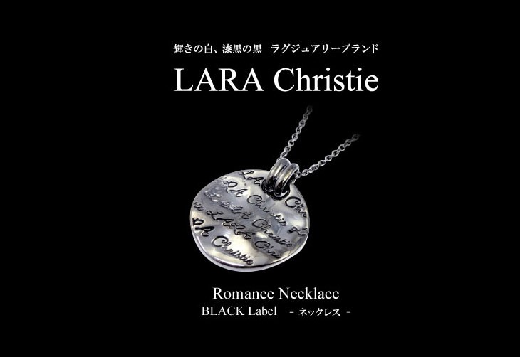ブランドLARA Christie(ララクリスティー)のロマンス ネックレス(ブラックレーベル)です。