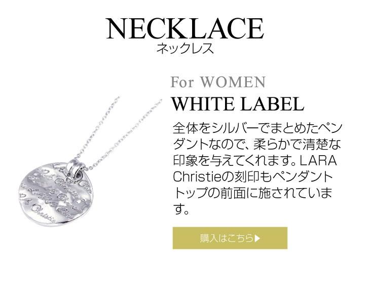 ブランド LARA Christie(ララクリスティー)のロマンス ネックレス(ホワイトレーベル)はこちらから。
