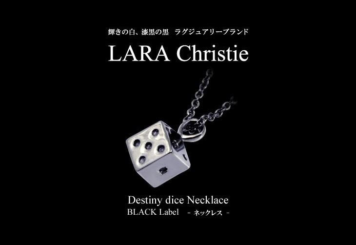 ブランドLARA Christie(ララクリスティー)のディスティニーダイス ネックレス(ブラックレーベル)です。