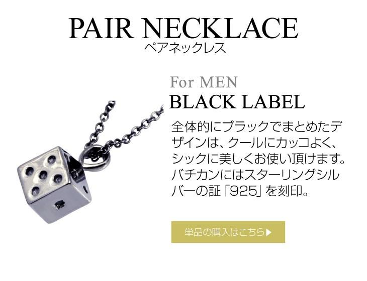ブランド LARA Christie(ララクリスティー)のディスティニーダイス ネックレス(ブラックレーベル)はこちらから。