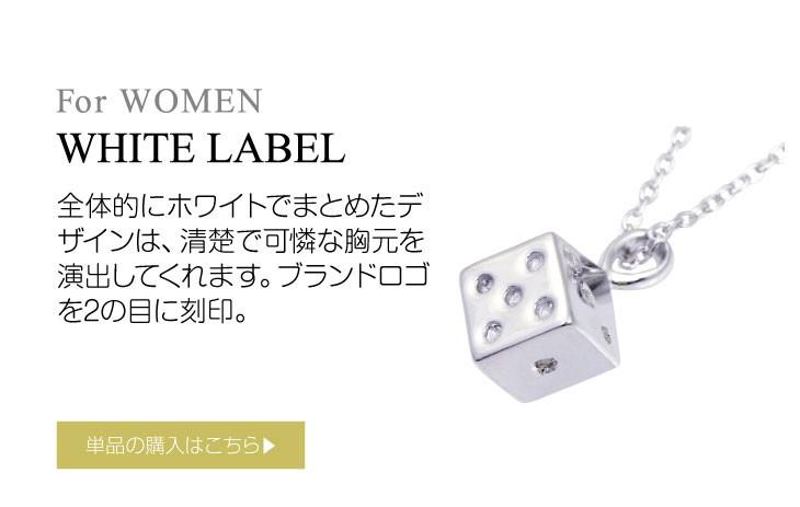 ブランド LARA Christie(ララクリスティー)のスディスティニーダイス ネックレス(ホワイトレーベル)はこちらから。