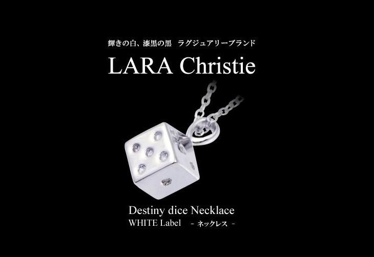 ブランドLARA Christie(ララクリスティー)のスディスティニーダイス ネックレス(ホワイトレーベル)です。
