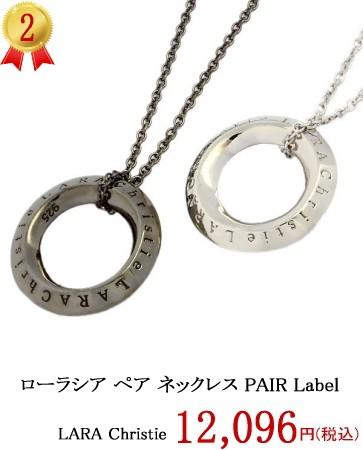 LARA Christie ララクリスティー ローラシア ペア ネックレス PAIR Label p5719-p
