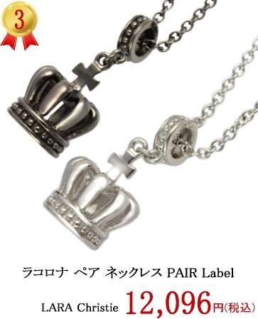 LARA Christie ララクリスティー ラコロナ ペア ネックレス PAIR Label p5721-p