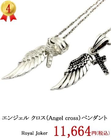 Royal Joker ロイヤルジョーカー エンジェル クロス(Angel cross)ペンダント ペア rjp-0012-p