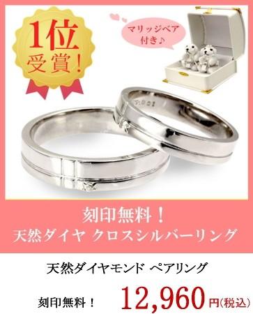 ペアリング 刻印無料 リング 指輪 メンズ レディース ダイヤモンド クロス シルバー リング 記念日 プレゼント ギフト マリッジベアー セット