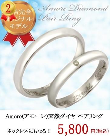 ペアリング ペア リング 指輪 記念日 誕生日 彼氏 彼女 プレゼントエルメス HERMES プレゼント中!Amour (アモーレ) ダイヤモンド ネックレス ギフト 贈り物