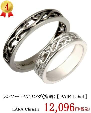 ランソー ペアリング(指輪) PAIR Label r6028-p