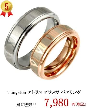 ペアリング ペア リング 指輪 記念日 誕生日 彼氏 彼女 プレゼントタングステン Tungsten アトラス アラメガ タングステン 刻印無料 ギフト 贈り物