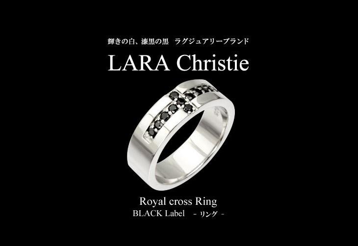 ブランドLARA Christie(ララクリスティー)のロイヤル クロス リング(ブラックレーベル)です。
