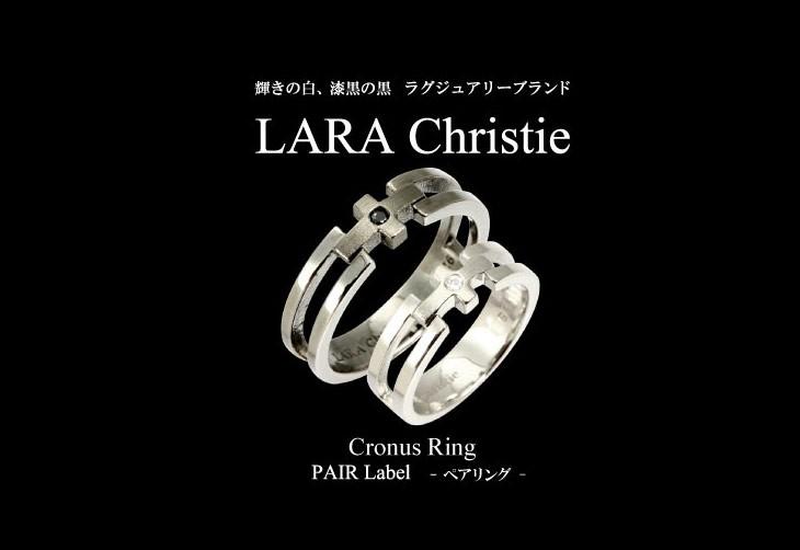 ブランドLARA Christie(ララクリスティー)のクロノス ペアリングです。