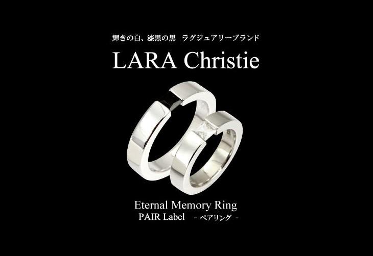 ブランドLARA Christie(ララクリスティー)のエターナル メモリー ペアリングです。