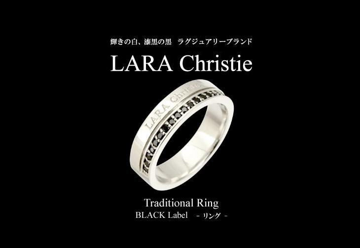 ブランドLARA Christie(ララクリスティー)のトラディショナル リング(ブラックレーベル)です。