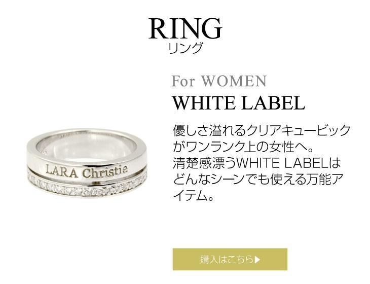 ブランド LARA Christie(ララクリスティー)のトラディショナル リング(ホワイトレーベル)はこちらから。