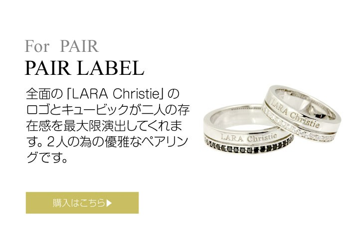 ブランド LARA Christie(ララクリスティー)のトラディショナル ペアリングはこちらから。